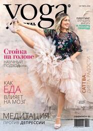 Yoga Journal № 96, октябрь 2018