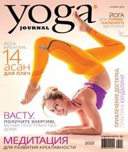 Yoga Journal № 97, ноябрь 2018