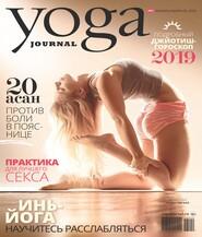 Yoga Journal № 99, январь-февраль 2019