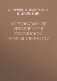 Корпоративное управление в российской промышленности