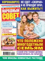 Народный совет №47\/2020