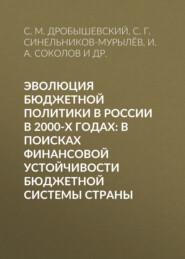 Эволюция бюджетной политики в России в 2000-х годах: в поисках финансовой устойчивости бюджетной системы страны