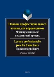Основы профессионального чтения для переводчиков. Французский язык: продвинутый уровень \/ Lecture professionnelle pour les traducteurs. Niveau intermediate