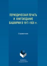 Периодическая печать и книгоиздание Башкирии в 1917–1920 гг.