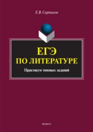 ЕГЭ по литературе