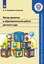 Метод проектов в образовательной работе детского сада