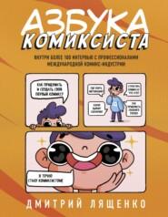 Азбука комиксиста. Как придумать и создать свой первый комикс
