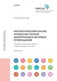 Математический анализ процессов горячей деформации и фазовых превращений. Пособие к курсовым работам и практическим занятиям