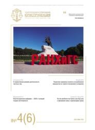Теоретическая и прикладная юриспруденция №4(6) 2020
