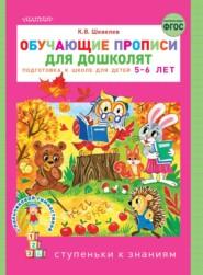Обучающие прописи для дошколят. Подготовка к школе детей 5–6 лет