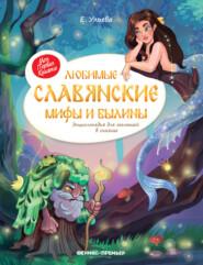 Любимые славянские мифы и былины. Энциклопедия для малышей в сказках