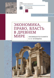 Экономика, право, власть в древнем мире. Посвящается памяти В. И. Кузищина