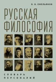 Русская философия. Словарь персоналий