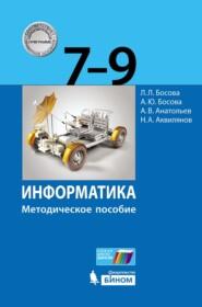 Информатика. 7–9 классы. Методическое пособие