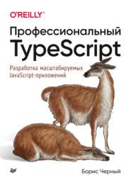 Профессиональный TypeScript. Разработка масштабируемых JavaScript-приложений (pdf + epub)