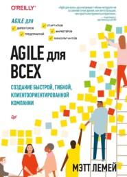 Agile для всех. Создание быстрой, гибкой, клиентоориентированной компании (pdf+epub)