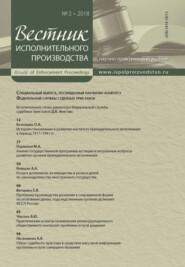 Вестник исполнительного производства № 2\/2018