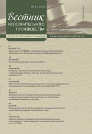 Вестник исполнительного производства № 3\/2018