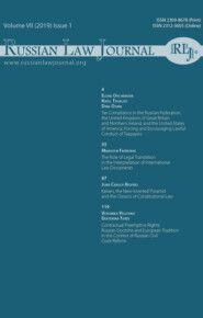 Russian Law Journal № 1\/2019 (Том VII)