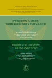 Принудительное исполнение: современное состояние и векторы развития \/ Enforcement: The Current State and Development Vectors