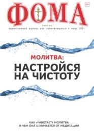 Журнал «Фома». № 3(215) \/ 2021 (+epub)