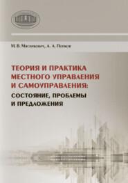 Теория и практика местного управления и самоуправления. Состояние, проблемы и предложения