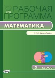 Рабочая программа по математике. 3 класс