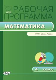 Рабочая программа по математике. 4 класс