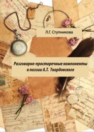 Разговорно-просторечные компоненты в поэзии А. Т. Твардовского