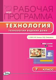 Рабочая программа по технологии (Технологии ведения дома). 7 класс