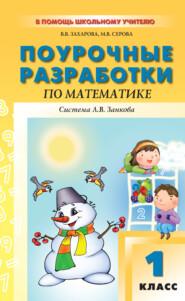 Поурочные разработки по математике. 1 класс (к УМК И. И. Аргинской и др., система Л. В. Занкова)