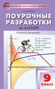 Поурочные разработки по алгебре. 9 класс (к УМК Ю. Н. Макарычева и др. (М.: Просвещение))