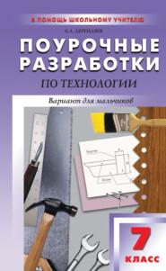 Поурочные разработки по технологии (вариант для мальчиков). 7 класс (к УМК В. Д. Симоненко)