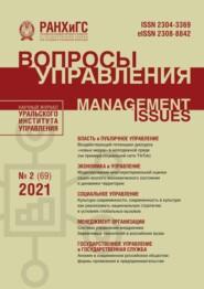 Вопросы управления №2 (69) 2021