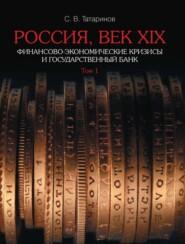 Россия, век XIX. Финансово-экономические кризисы и Государственный банк. В 2-х томах