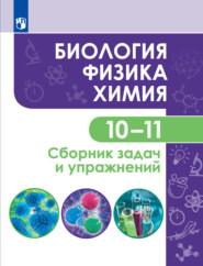 Биология. Физика. Химия. 10-11 классы. Сборник задач и упражнений. Базовый уровень