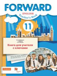 Английский язык. Книга для учителя с ключами. 11 класс. Базовый уровень