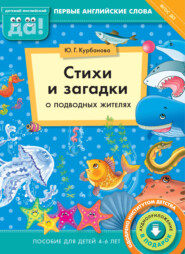 Стихи и загадки о подводных жителях. Пособие для детей 4–6 лет