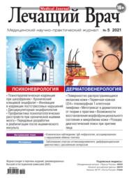 Журнал «Лечащий Врач» №05\/2021