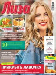 Журнал «Лиза» №22\/2021