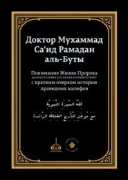 Понимание Жизни Пророка, да благословит его Аллах и при ветствует, с кратким очерком истории праведных халифов