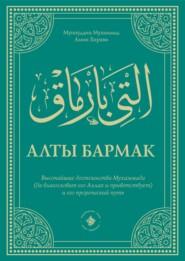 Алты Бармак. Высочайшие достоинства Мухаммада (да благословит его Аллах и приветствует) и его пророческий путь
