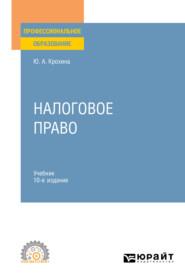 Налоговое право 10-е изд., пер. и доп. Учебник для СПО
