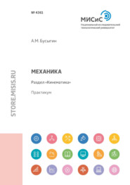 Механика. Раздел «Кинематика»
