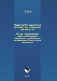 Применение коэффициентных методик в образовательной деятельности. Научные основы и примеры практической реализации компьютерных коэффициентных методик оценки образовательной деятельности