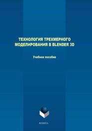 Технология трехмерного моделирования в Blender 3D