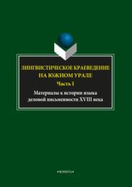 Лингвистическое краеведение на Южном Урале. Часть I