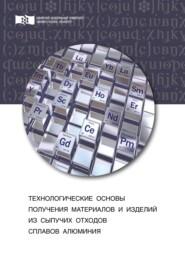 Технологические основы получения материалов и изделий из сыпучих отходов сплавов алюминия