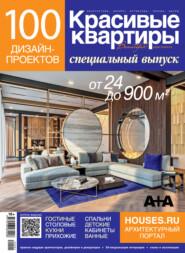 Красивые квартиры. Спецвыпуск «100 дизайн-проектов»