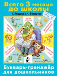 Букварь-тренажер для дошкольников